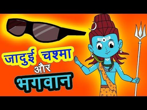 जादुई चश्मा और भगवान I Moral Stories In Hindi   Dadimaa Ki Kahaniya   Jadui Kahaniya I Hindi Kahani