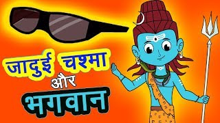 जादुई चश्मा और भगवान I Moral Stories In Hindi | Dadimaa Ki Kahaniya | Jadui Kahaniya I Hindi Kahani