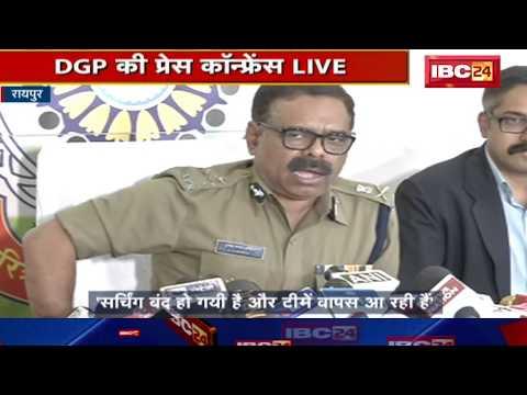 Raipur News CG: DGP की PC Live 10 नक्सली ढेर |
