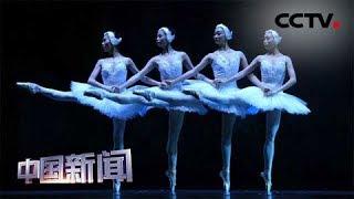 [中国新闻] 中央芭蕾舞团应邀赴日巡演 演绎中外芭蕾经典 传递两国友谊 | CCTV中文国际