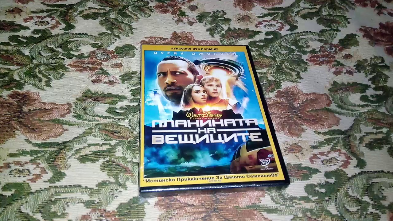 Download Race to Witch Mountain DVD Unboxing