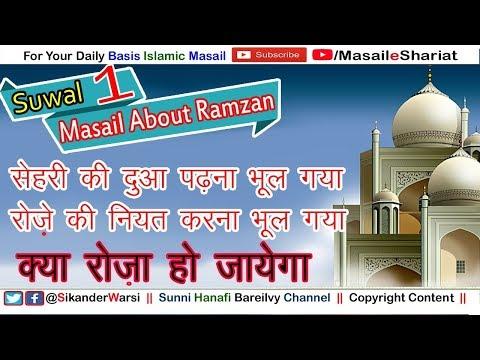 Roze Ki Niyat Dua Sehri Me Bhool Jaye To Kya Roza Ho Jayega - Masail e Roza