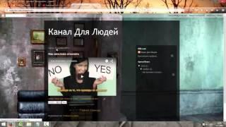 8.  Ютуб - загрузка видео на канал и основные настройки. 1 часть
