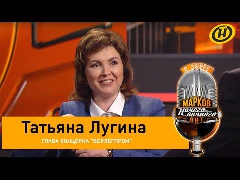 Татьяна Лугина о белорусском льне, секонд хенде, индустрии 4.0 и будущем Беллегпрома