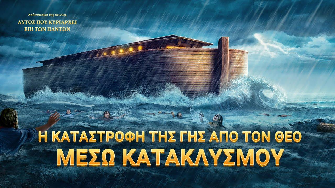 «Αυτός που κυριαρχεί επί των πάντων» κλιπ 5 - Η καταστροφή της γης από τον Θεό μέσω κατακλυσμού