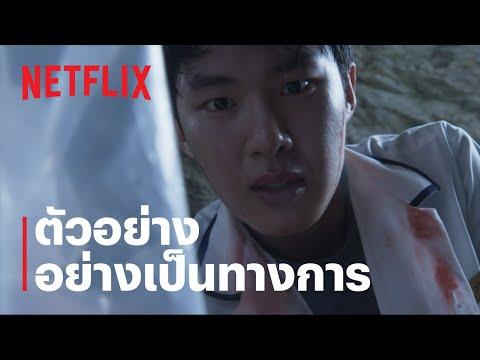 ชมรมลับ ธุรกิจรัก (Extracurricular) | ตัวอย่างซีรีส์อย่างเป็นทางการ | Netflix