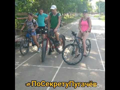 Вело прогулка  от Пугачева  До дом отдыха.