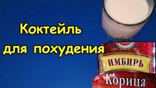 Коктейль для похудения корица кефир и имбирь
