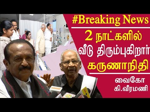 flash news about karunanidhi, kalaignar will be discharged from kauvery hospital in 2day tamil news redpix      flash news about karunanidhi, kalaignar #karunanidhi,karunanidhi will be discharged from kauvery hospital in 2 day tamil news    how is kalaignar karunanidhi health the good news is he will be discharged from kauvery hospital in 2 days says veeramani and vaiko. Former Tamil Nadu chief minister and DMK president M Karunanidhi was shifted to Kauvery Hospital in the early hours of Saturday after his blood pressure dropped. However  kalaignar karunanidhi health condition is now stable. In the meanwhile  Kauvery Hospital issued a medical statement stating that karunanidhi condition is stable and he is recovering fast. Ki veeramani and vaiko met karunanidhi family members at the hospital and spoke to the media that and said karunanidhi will be discharged from kauvery hospital in 2 days says veeramani and vaiko. Many dmk party men and women organised special prayers and worships at various temples across the state.         More tamil news tamil news today latest tamil news kollywood news kollywood tamil news Please Subscribe to red pix 24x7 https://goo.gl/bzRyDm  #tamilnewslive sun tv news sun news live sun news  latest news about karunanidhi death, kalaignar dead or alive, what about karunanidhi health condition, flash news about karunanidhi, how is kalaignar karunanidhi health, karunanidhi flash news, #tamilnadu, kalaignar, karunanidhi, kalaignar death memes, stalin crying,