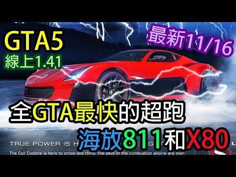【Kim阿金】GTA5 線上全GTA最快的超跑海放811和X80 旋風龍捲風登場 ...