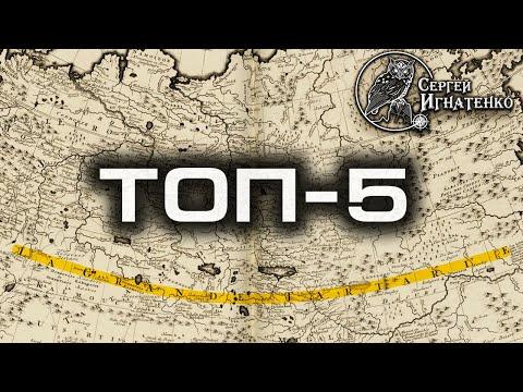 Топ-5 значимых карт