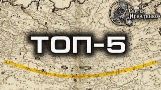 Топ-5 значимых карт Тартарии