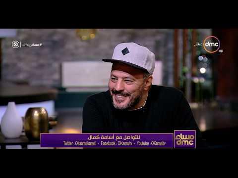 مساء dmc - عمرو عبد الجليل | لم أتصور ان يراني مخرج في شخصية