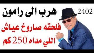د.اسامة فوزي # 2402 - هرب نيتنياهو الى مطار رامون فلحقه صاروخ عياش