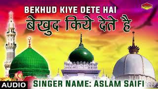 Best Qawwali All Time - Bekhud Kiye Dete Hain Andaz Hijabana By-Aslam Saifi | Waris Piya Dargah