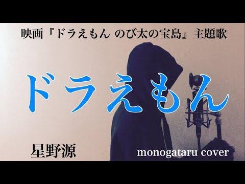 【フル歌詞付き】 ドラえもん (映画『ドラえもん のび太の宝島』主題歌) - 星野源 (monogataru cover)