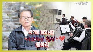 익산시생활문화예술동호회 - 전북아코디언힐링