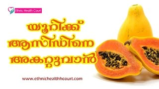 Uric Acid Home Remedy Treatment In Malayalam | Ethnic Health Court
