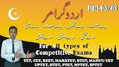 Urdu Grammar Part 1 (b) Types of Lafz - YouTube
