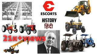 Escorts history in hindi full: video । Tractor devloped