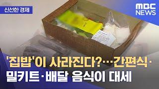 [신선한 경제] '집밥'이 사라진다?…간편식·밀키트·배…