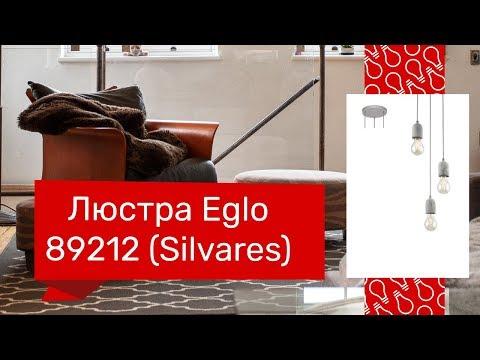 Люстра EGLO 89212 (EGLO 95523 SILVARES) обзор