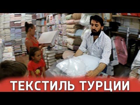 Турция: Качественный текстиль в Кемере . Цены.