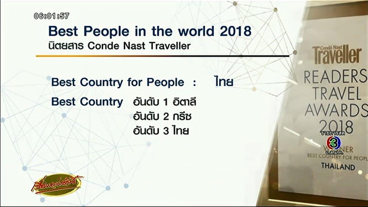 นิตยสารท่องเที่ยวยกคนไทยเป็น The Best People in The World
