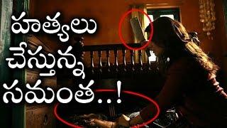 మాంసం నరికే కత్తితో హత్యలు చేస్తున్న సమంత..సమంత కు ఏమయ్యింది..! | Samantha | Naga Chaitanya