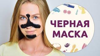 Рецепт черной маски / Black mask DIY [Шпильки | Женский журнал]