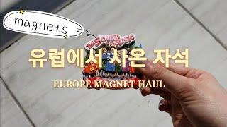 유럽 자석 하울 + 중국친구가 준 선물 ※대반전!!!!…
