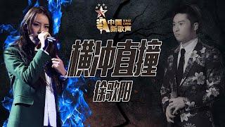 【选手片段】徐歌阳《横冲直撞》《中国新歌...