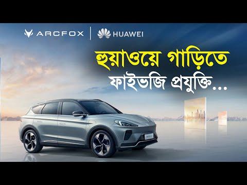 হুয়াওয়ে গাড়িতে ফাইভজি প্রযুক্তি   Bangla Business News   Business Report 2021