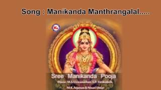 Manikanda manthrangalal Sree Manikanda Pooja