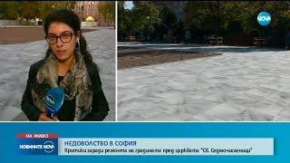 """Критики заради ремонта на градината пред църквата """"Св, Седмочисленици"""" в София"""