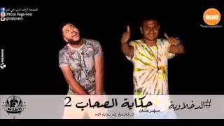 مهرجان حكاية الصحاب الجزء 2{البوم الانطلاقة}