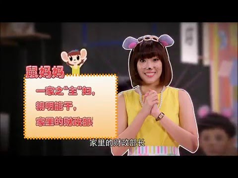The Mouse Family鼠宝家族 S2 Ep01