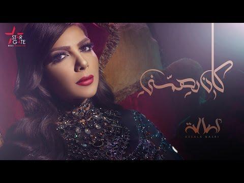 Assala - Kan Yhemny | أصالة - كان يهمني