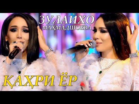 Зулайхо Махмадшоева - Попури 2020   Zulaykho Mahmadshoeva - Popuri 2020
