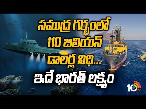 సముద్ర గర్భంలో 110 బిలియన్ డాలర్ల నిధి... ఇదే భారత్ లక్ష్యం| India Treasure Hunt Under The Sea| 10TV