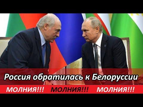 МОЛНИЯ - РОССИЯ ОБРАТИЛАСЬ К БЕЛАРУСИ С ПРЕДЛОЖЕНИЕМ - новости мира