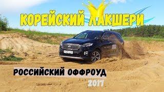 Киа Соренто Прайм (Kia Sorento Prime Gt Line) Оффроуд Тест (Бездорожье) 2017