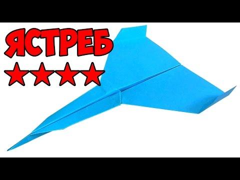 Как сделать самолет из бумаги который далеко и долго летает. Ястреб