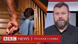 Как защитить жертв домашнего насилия в России | Новости
