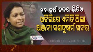 Anjana Mishra Gang Rape Case   OTV Report In 1999