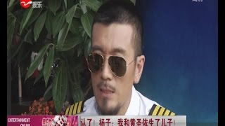 《看看星闻》:杨子直面质疑首度承认儿女双全 心疼黄圣依 Kankan News【SMG新闻超清版】