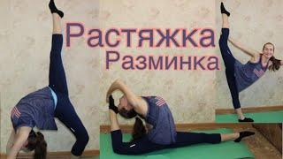 Гимнастика: Разминка и Растяжка