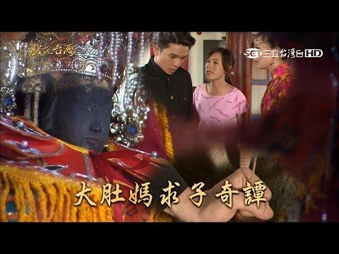 [戲說台灣][精華][20151017][台中神岡]大肚媽求子奇譚