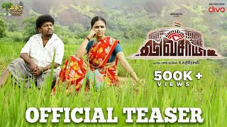 Vaazhga Vivasayee - Official Teaser | Appukutty, Vasundhara | Ponni Mohan | Kathir Films