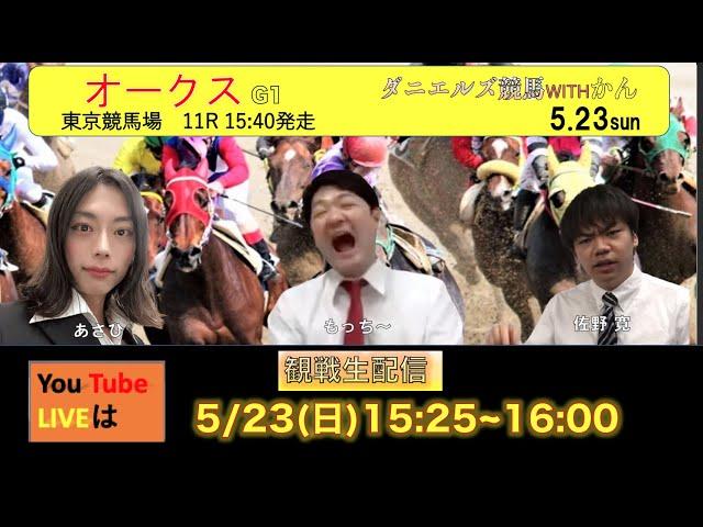 ダニエルズ競馬withかん 5/23 オークス観戦生配信